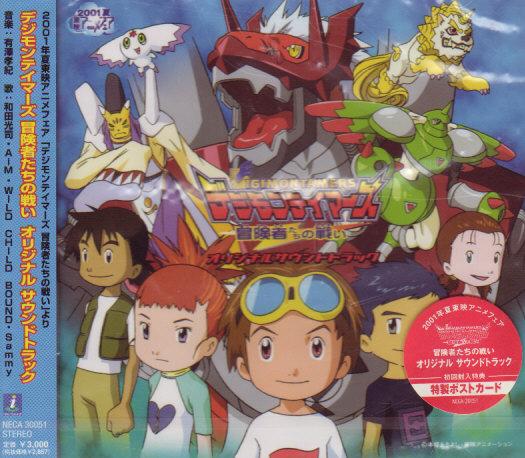 File:Boukensha Tachi no Tatakai Original Soundtrack f.jpg