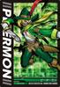 Petermon 4-044 (DJ)
