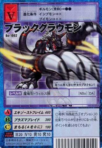 File:BlackGrowmon Bo-1062 (DM).jpg