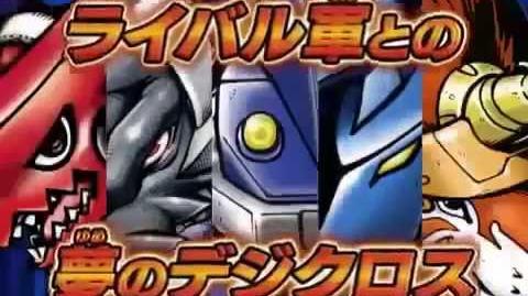 DS「デジモンストーリー超クロスウォーズブルー&レッド」スペシャルムービー第2弾