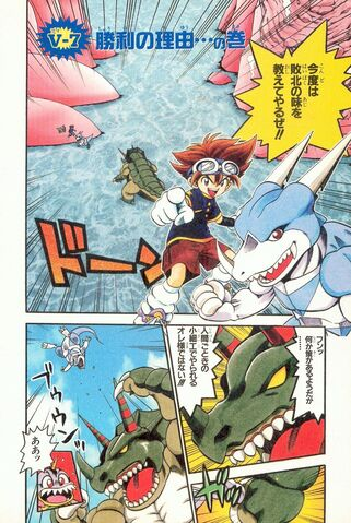 File:List of Digimon Adventure V-Tamer 01 chapters 7.jpg