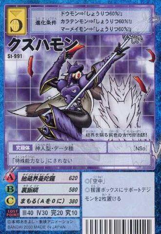 File:Kuzuhamon St-991 (DM).jpg