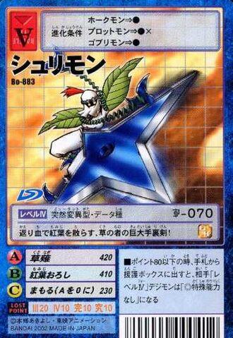 File:Shurimon Bo-883 (DM).jpg