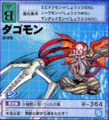Dragomon card.png