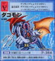 Dragomon card 2.png