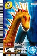 Dino23