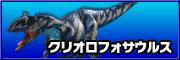Cryolophosaurus off.jpg