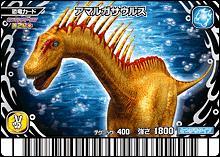 File:Amargasaurus card.JPG