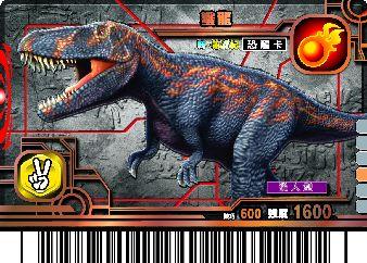 File:Torvosaurus card.jpg