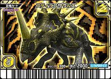 File:Styracosaurus card.jpg