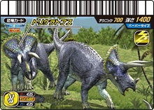 File:Triceratops Card.jpg