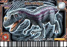 File:Ceratosaurus card.jpg