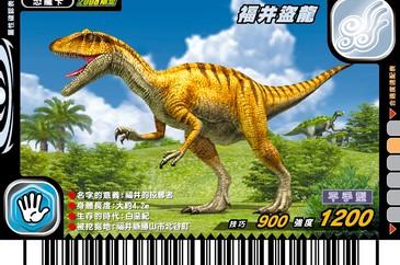 File:Fukuiraptor card.jpg