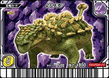 File:Tarchia card.JPG