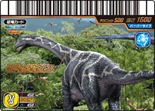 File:Cetiosaurus Card.jpg