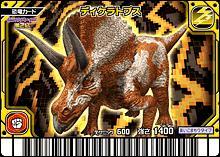 File:Diceratops card.jpg