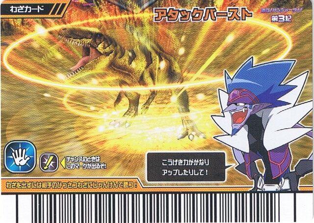 File:Attack Burst Card 2.jpg