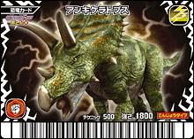 File:Anchiceratops card.jpg