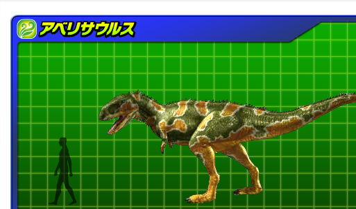 File:Abelisaurus element mistake.png