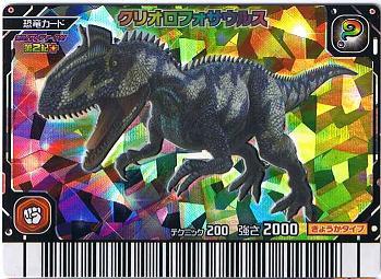 File:Cryolophosaurus card.jpg