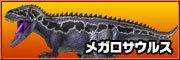180px-Megalosaurus