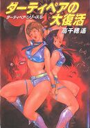 GreatResurrectionOfTheDirtyPair