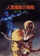 Crusher Joe Book 6