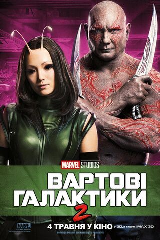 File:GOTG VOL.2 Russian Posters 01.jpg