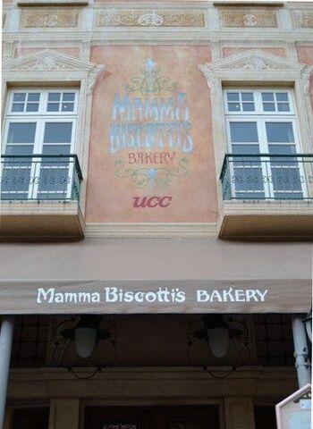 File:Mamma Biscottis Bakery.jpg
