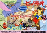 Pinocchio dumbo poster