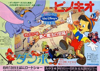 File:Pinocchio dumbo poster.JPG