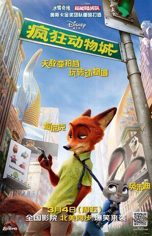 File:Zootopia Film Poster 6.jpg