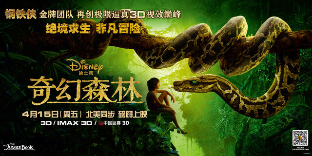 File:Thw Jungle Book - Mowgli & Kaa - Banner.jpg