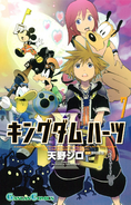 Kingdom Hearts II Manga 7
