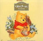 ManyAdventuresofPooh1997JapaneseLaserdisc