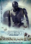 Rogue One Japanese poster 8
