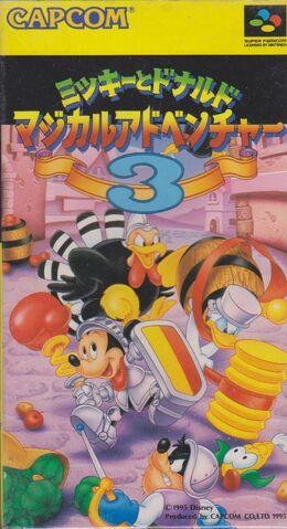 File:Magical Quest 3 Super Famicom Cover.jpg