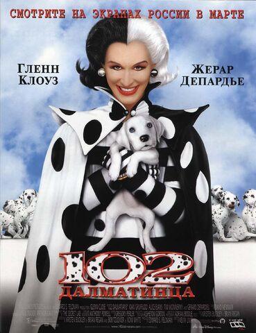 File:102 dalmatians poster 1.jpg