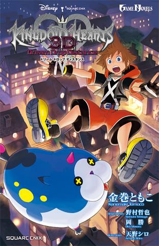 File:Kingdom Hearts 3D Dream Drop Distance Novel 1.png
