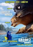 Finding Dory Chinese Poster 05