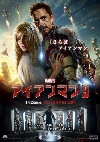 File:Iron Man 3 New Poster Japan Cine 1.jpg