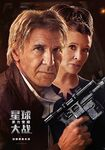 The Force Awakens Chinese Character Posters 02