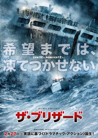 File:Finest Hours JP Poster.png
