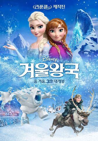 File:Frozen ver20 xlg.jpg