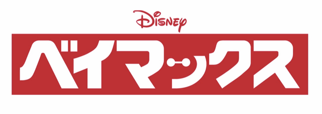File:Japanese Logo.png