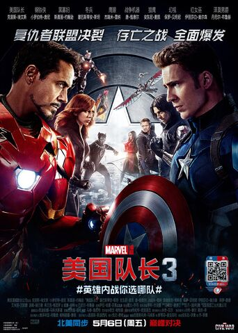 File:Captain America - Civil War chinese poster.jpg