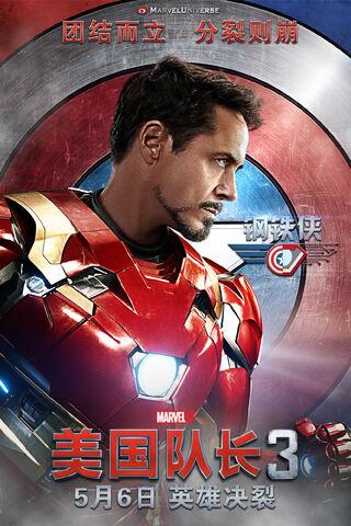 File:Captain America Civil War - Iron Man - Poster.jpg