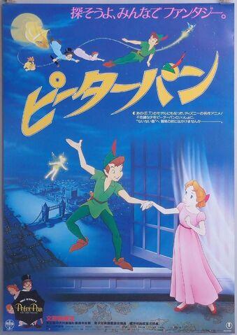 File:Peter pan jp poster.JPG