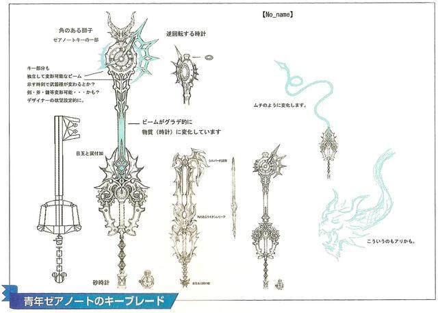 File:Xehanort's Keyblade.jpg