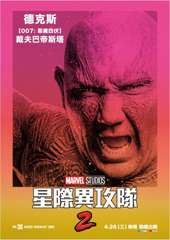 File:GOTG Vol.2 INT Character poster 07.jpg